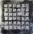 Ohne Titel 2014, Linoldruck, 20x20cm
